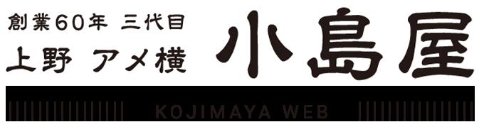 小島屋WEB