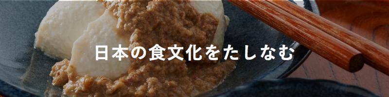 日本の食文化をたしなむ